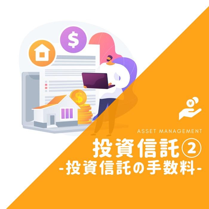 投資信託について② -投資信託の手数料-