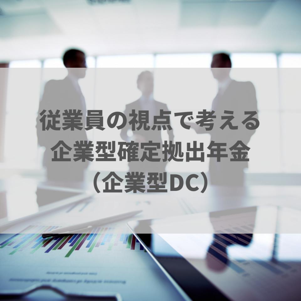 従業員の視点で考える企業型確定拠出年金(企業型DC)
