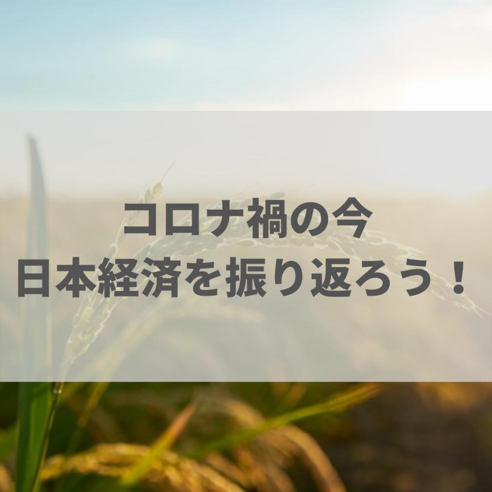 コロナ禍の今、日本経済を振り返ろう!