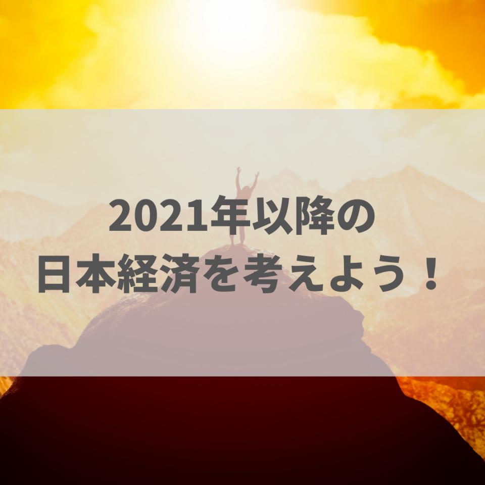 2021年以降の日本経済を考えよう!