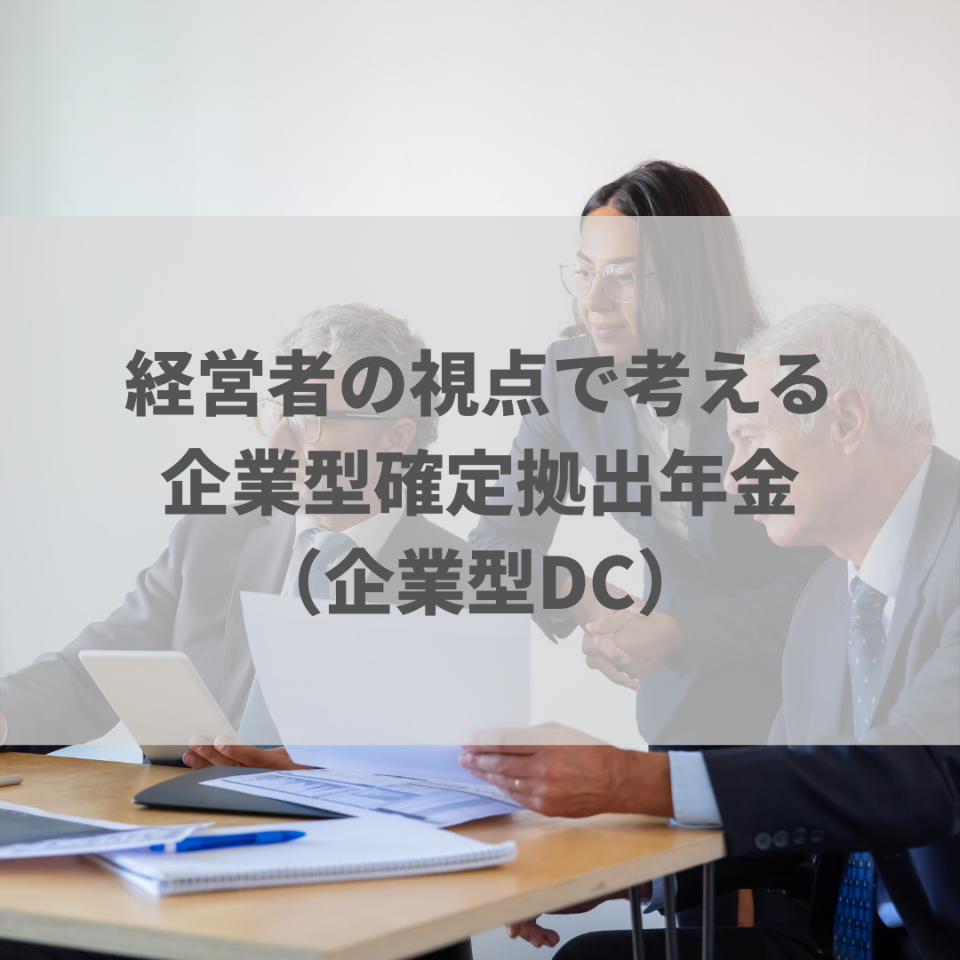 経営者の視点で考える企業型確定拠出年金(企業型DC)