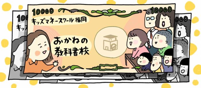2021年5月9日に「キッズマネースクール福岡 おかねの教科書校」開催!