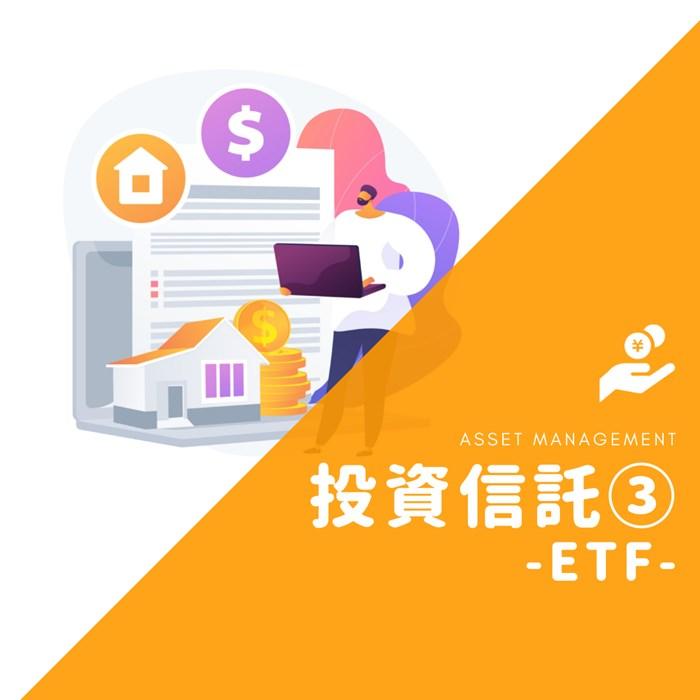 投資信託について③ -ETF-
