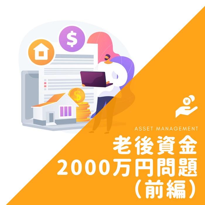 「老後資金2000万円問題」を読み解く(前編)