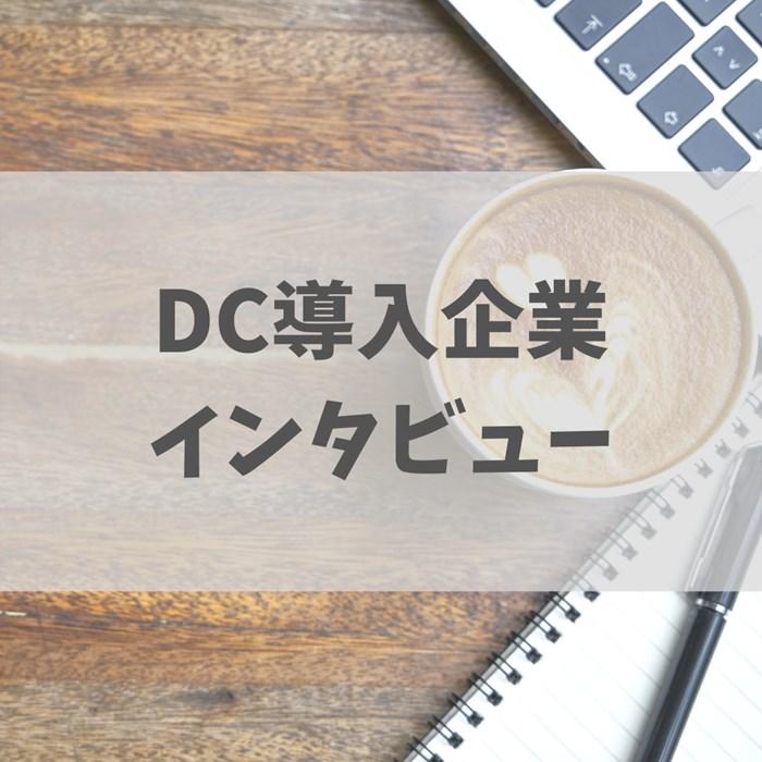 DC導入企業インタビュー ZIGEN烏山社長