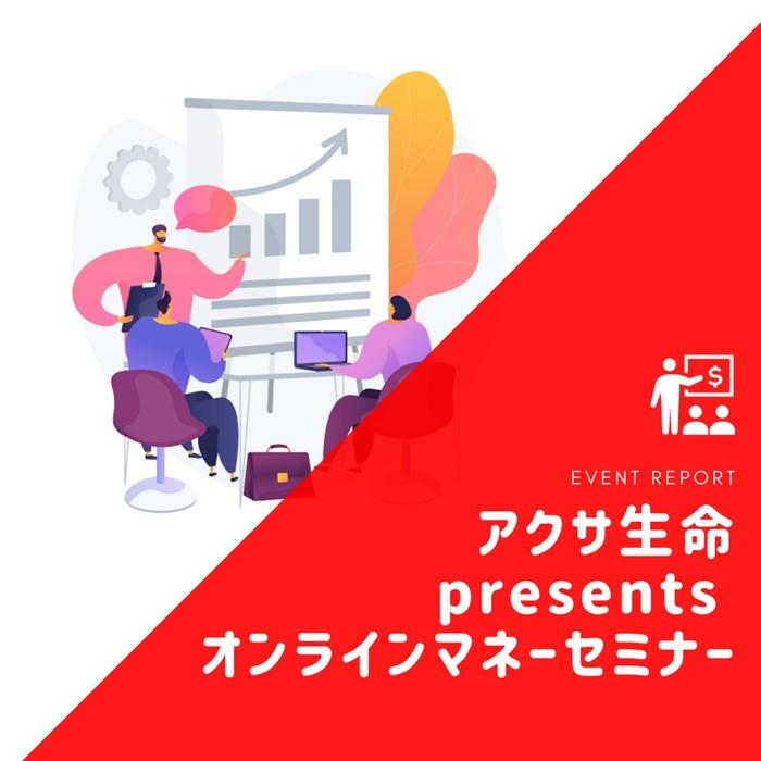 【イベントレポート】アクサ生命presents 輝く女性のオンラインマネーセミナー