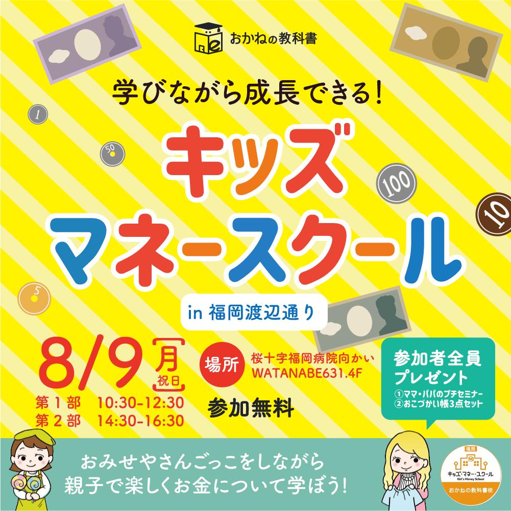 【親子15組ずつ】『キッズマネースクール@福岡/渡辺通』開催のご案内
