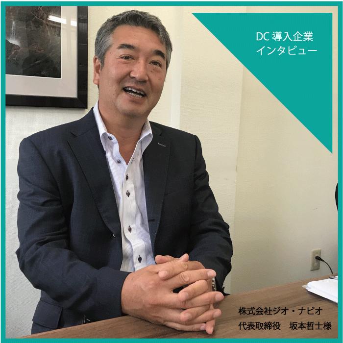 DC導入企業インタビュー ジオナビオ坂本社長