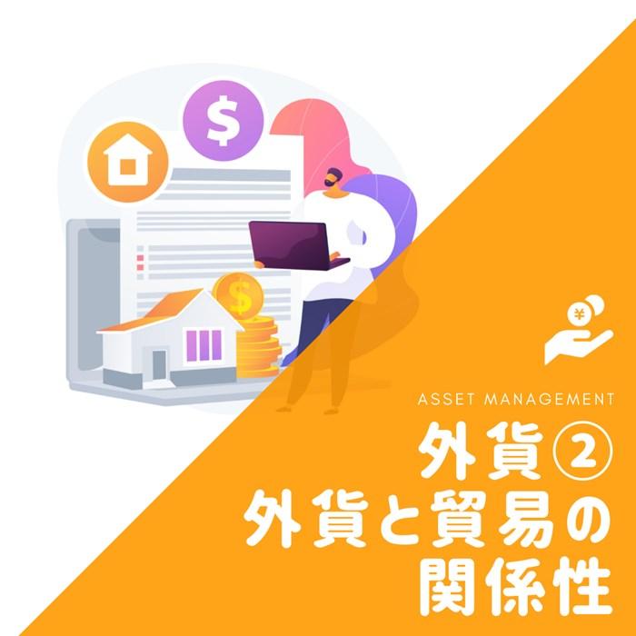 【経済ニュースが分かる!】外貨と貿易の関係性を理解しよう!