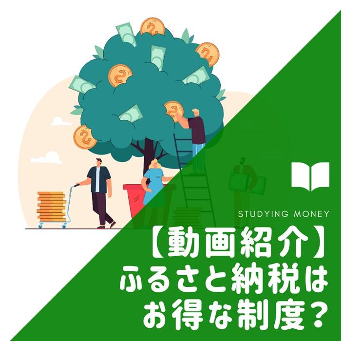 【動画のご紹介】ふるさと納税はお得な制度?【リベ大】