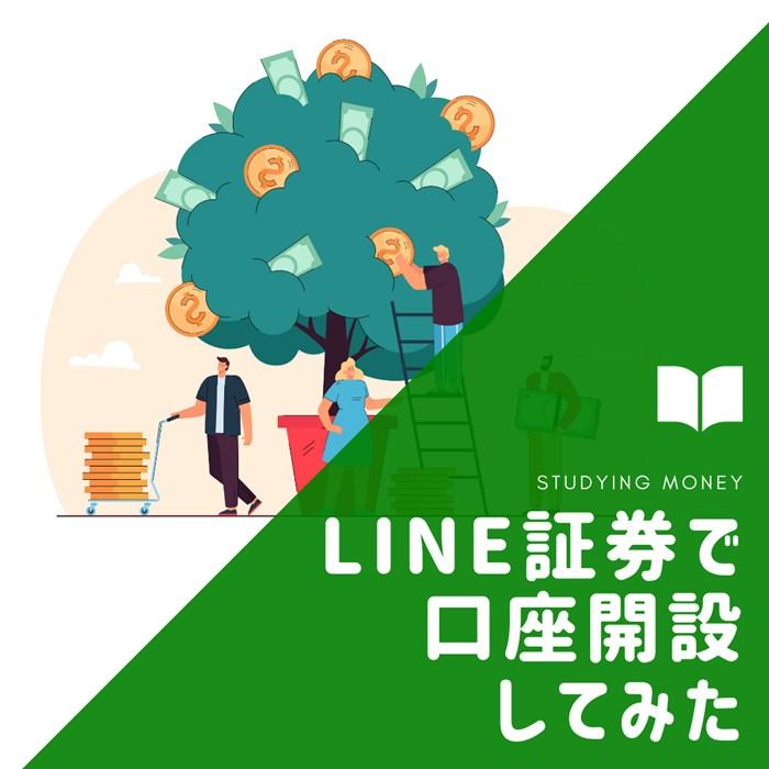【口座開設で4000円もらえる!?】この夏、LINE証券で口座開設してみよう!