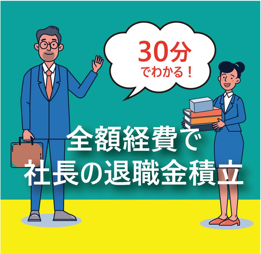 【オンラインセミナー】30分で分かる!全額経費で社長の退職金積立