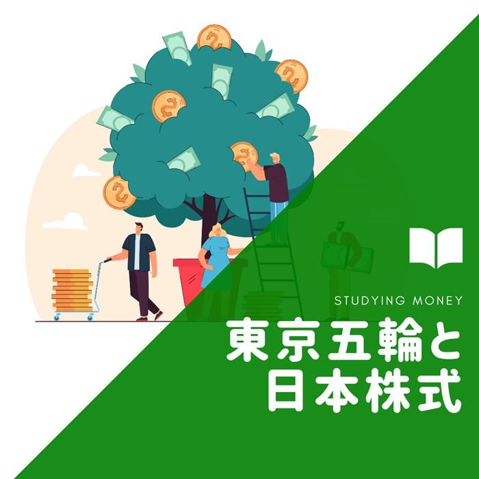 【TOKYO2020閉会】東京五輪は日本株式にどう影響したのか?
