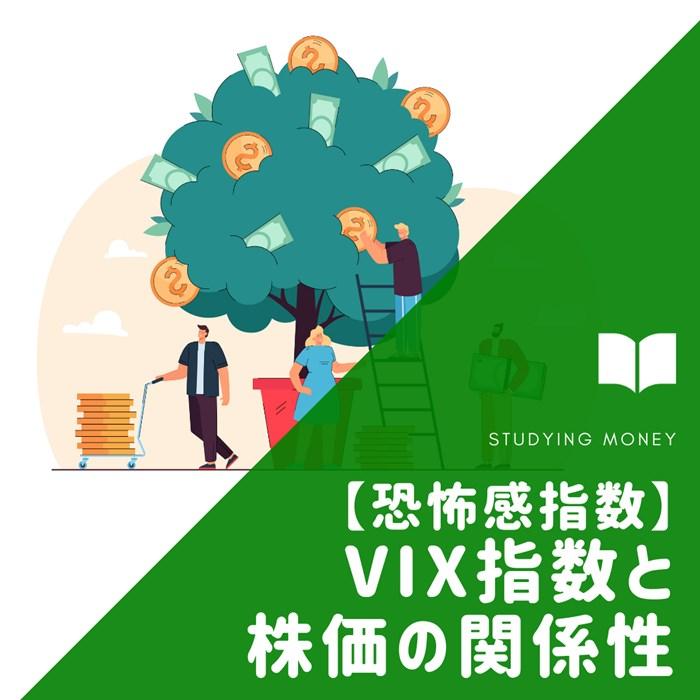 【恐怖感指数】VIX指数と株価の関係性