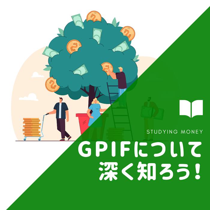 【2020年度、過去最大の黒字】GPIFについて深く知ろう!