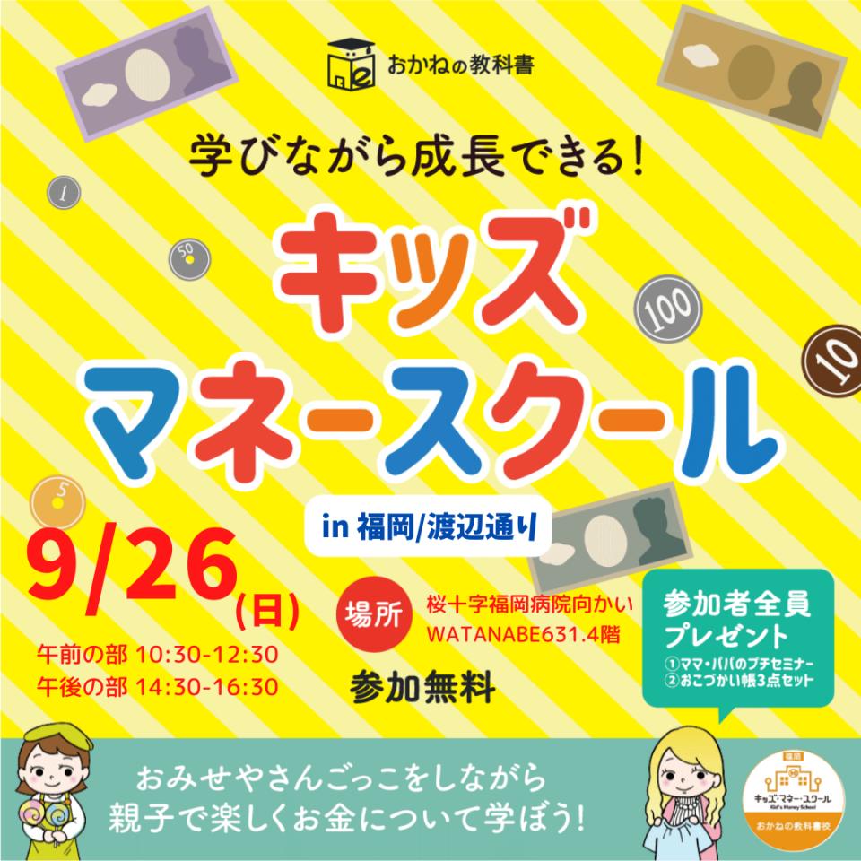 【満員御礼】『キッズマネースクール@福岡/渡辺通り』開催のご案内