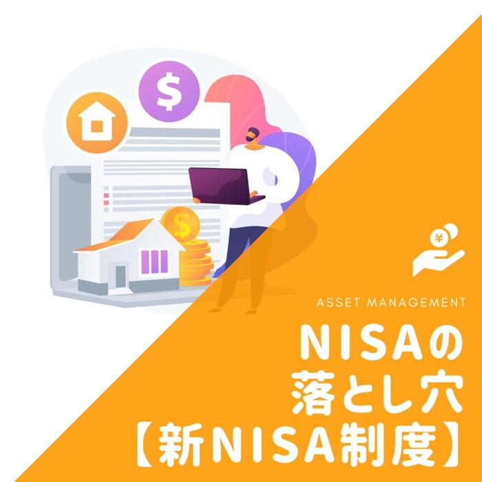 【新NISA制度移行!】NISAの落とし穴